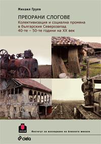 gruev-book