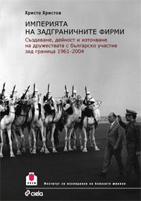 hristov-book-1